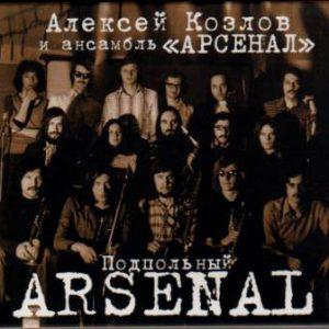 1973 - Underground Arsenal