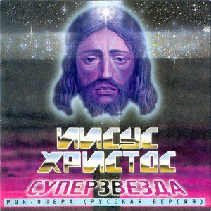 1992 - Original Russian Cast